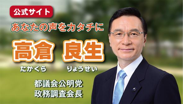 高倉良生 中野区 公式サイト